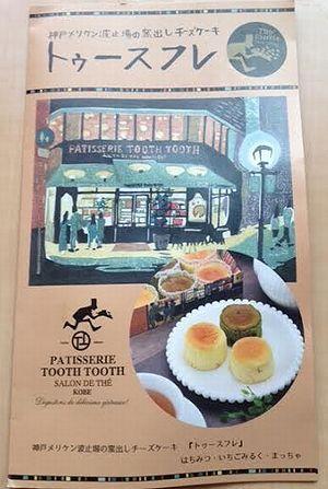 0815-ToothTooth.jpg